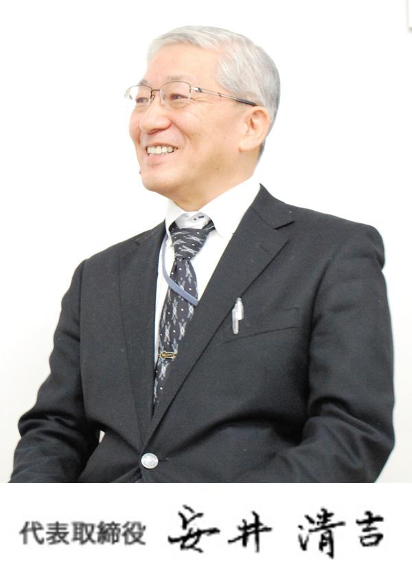 代表取締役 安井 清吉